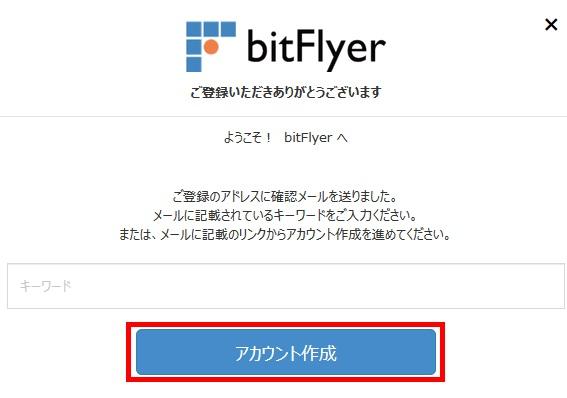 bitFlyerで仮想通貨用口座を登録・作成する方法(手順03)