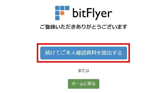 bitFlyerで仮想通貨用口座を登録・作成する方法(手順08)