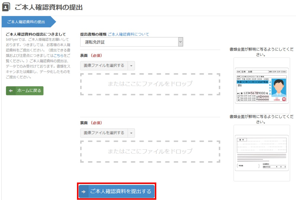 bitFlyerで仮想通貨用口座を登録・作成する方法(手順09)