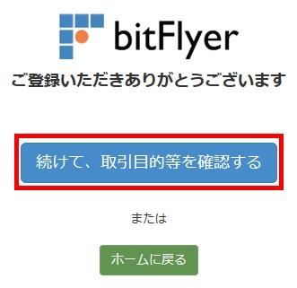 bitFlyerで仮想通貨用口座を登録・作成する方法(手順10)