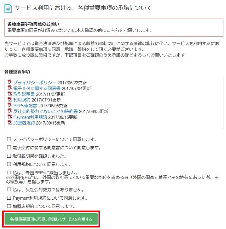 Coincheckで仮想通貨用口座を登録・作成する方法(手順08)