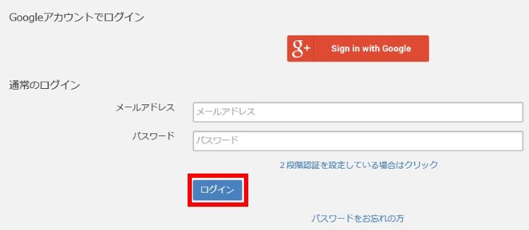 Zaifで仮想通貨用口座を登録・作成する方法(手順07)