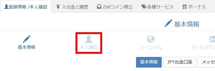 Zaifで基本情報の登録と本人確認をする方法(手順04)
