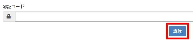 Zaifで基本情報の登録と本人確認をする方法(手順08)
