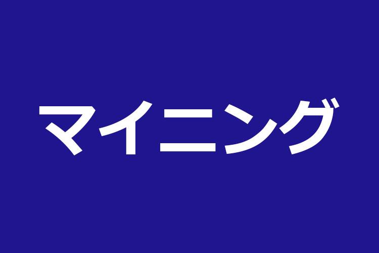 マイニング