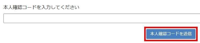 Zaifで口座開設を完了させる方法(手順05)