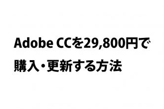 Adobe CCを29,800円で購入・更新する方法