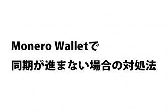 Monero Walletで同期が進まない場合の対処法