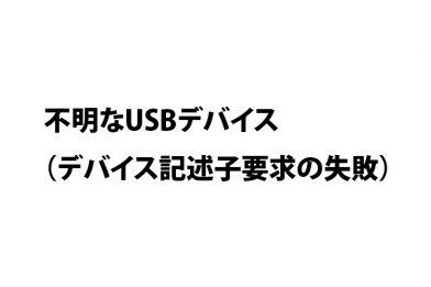 不明なUSBデバイス(デバイス記述子要求の失敗)と表示され、Bluetoothが無効になった時の対処法