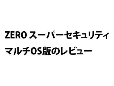 ZERO スーパーセキュリティ マルチOS版のレビュー