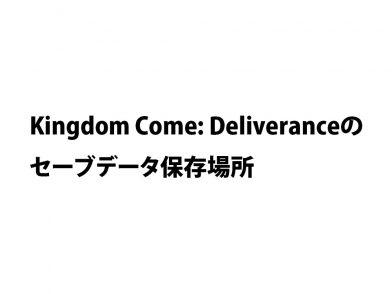 Kingdom Come: Deliveranceのセーブデータ保存場所