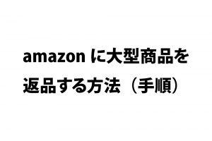 amazonに大型商品を返品する方法(手順)