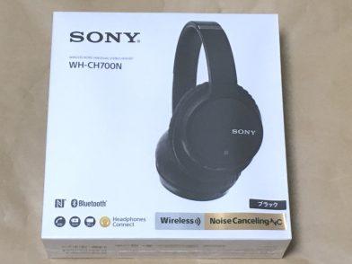 SONY WH-CH700Nをレビュー!手頃な価格のノイズキャンセリングワイヤレスヘッドホン