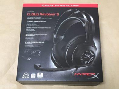 キングストン HyperX Cloud Revolver Sをレビュー!Dolby 7.1chサラウンド対応のゲーミングヘッドセット