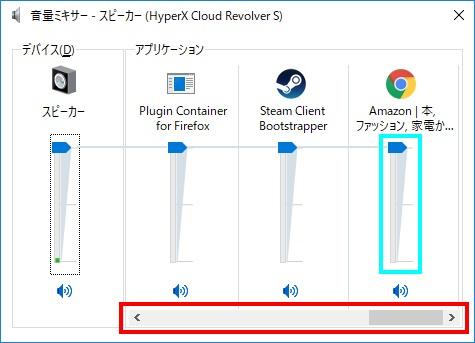 Windows 10の設定でブラウザの音量をコントロールする方法(手順3)