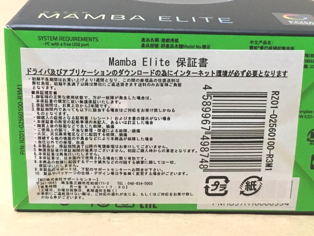 Razer Mamba Eliteのパッケージ底面の保証書