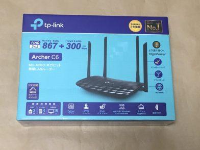 TP-Link Archer C6をレビュー!MU-MIMO対応の格安無線LANルーター