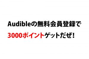Audibleの無料会員登録で3000ポイントゲットだぜ!