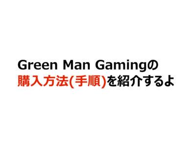 Green Man Gamingの購入方法(手順)を紹介するよ