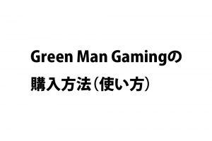 Green Man Gamingの購入方法(使い方)