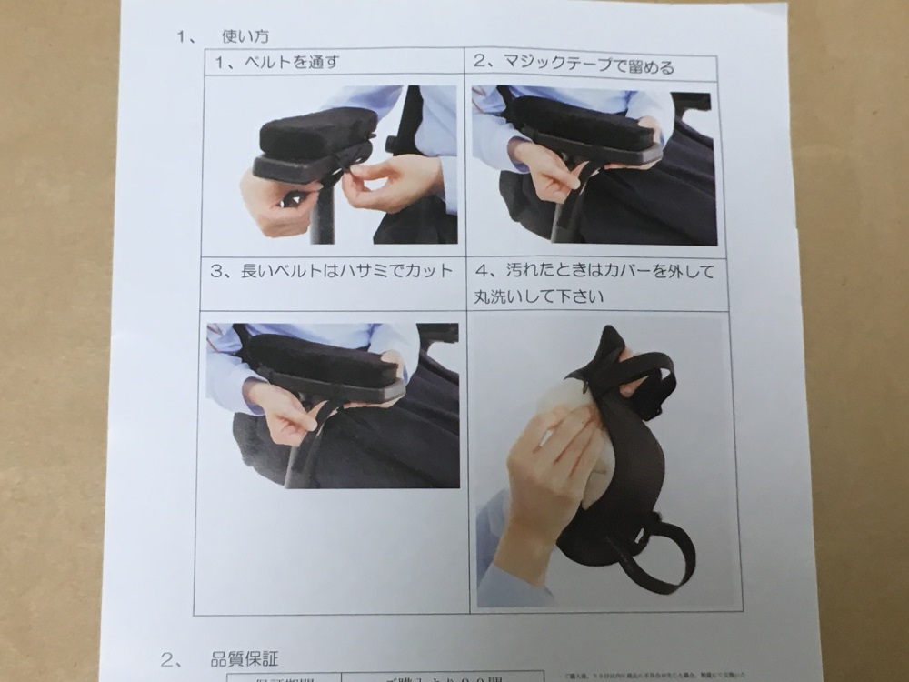 オフィスチェアのひじ掛け用クッションの取扱説明書