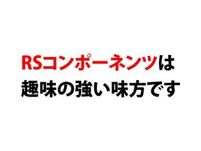 RSコンポーネンツをレビュー!個人でも利用可能な電子部品・半導体の通販サイト