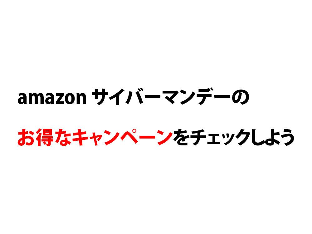 amazon サイバーマンデーのお得なキャンペーンをチェックしよう