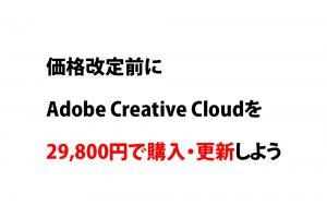 価格改定前にAdobe Creative Cloudを29,800円で購入・更新しよう