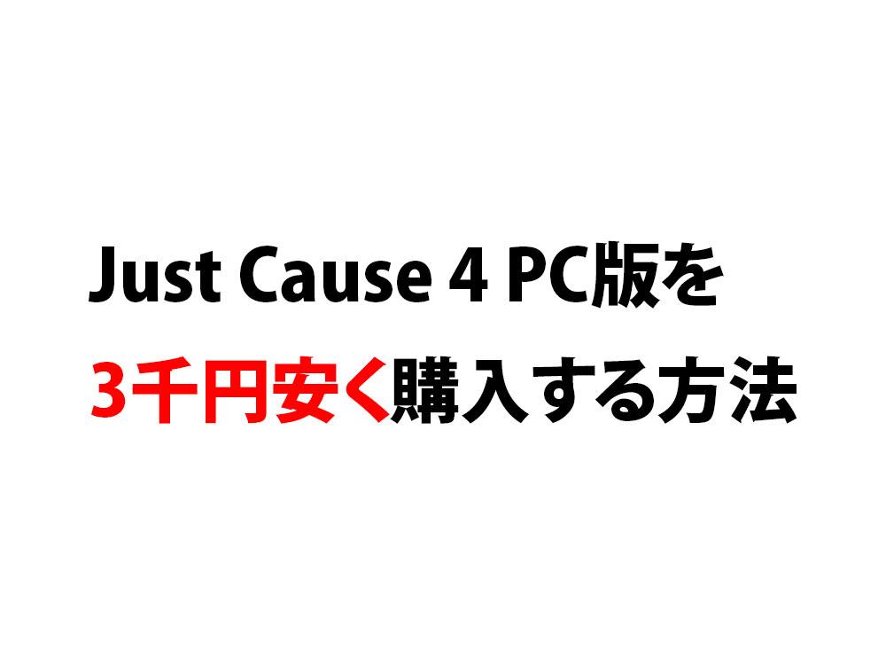 Just Cause 4 PC版を3千円安く購入する方法