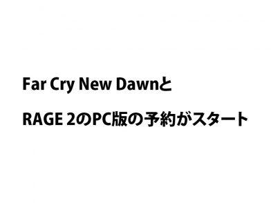 Far Cry New DawnとRAGE 2のPC版の予約がスタート
