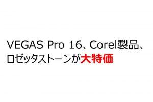 VEGAS Pro 16、Corel製品、ロゼッタストーンが大特価