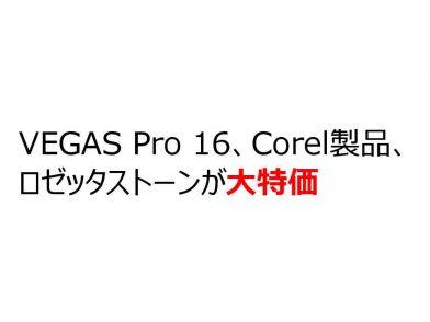 [12月31日まで] 年末の大セールを見逃すな!VEGAS Pro 16、Corel製品、ロゼッタストーンが大特価だぞ