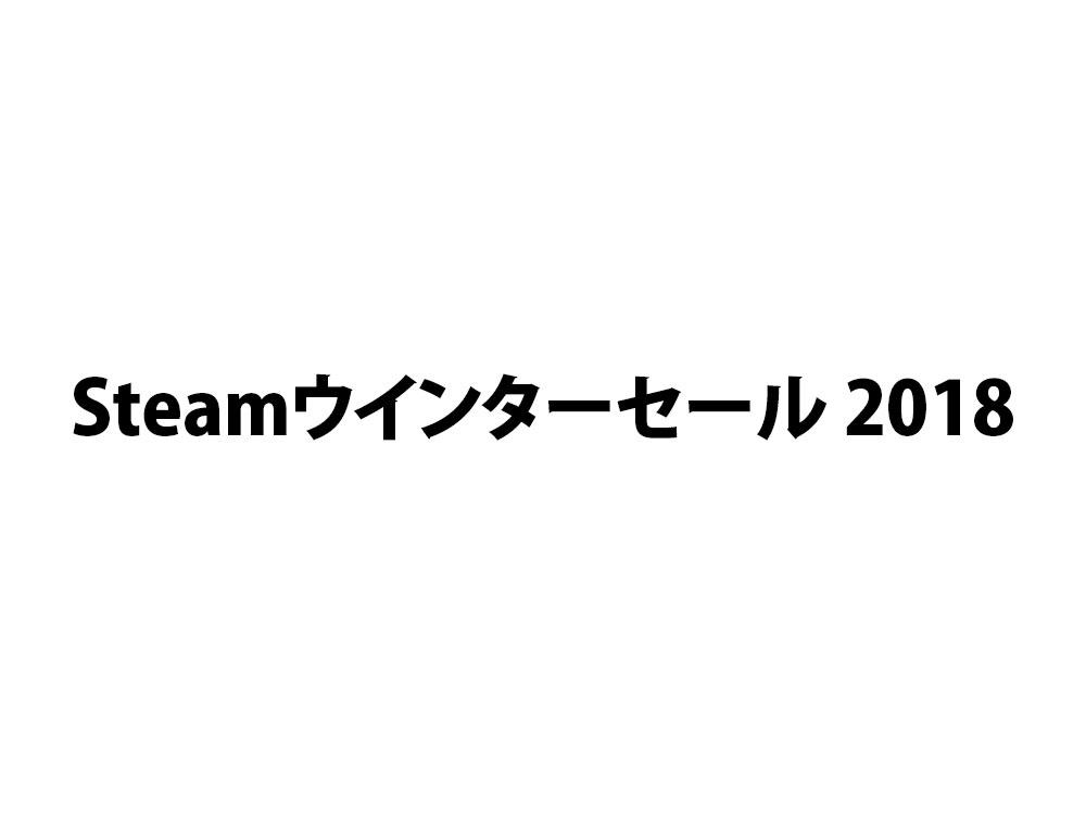 Steamウインターセール 2018