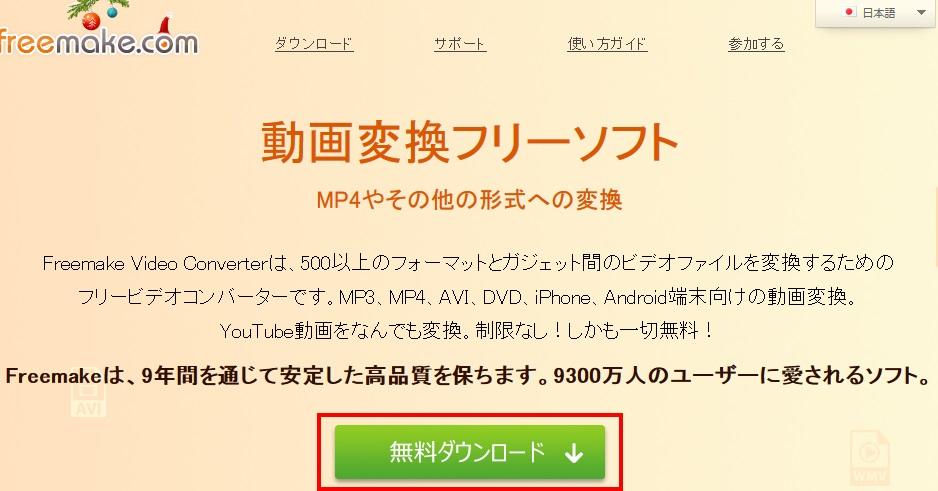 Freemake Video Converterのインストール手順02