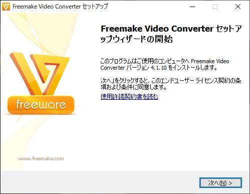 Freemake Video Converterのインストール手順05