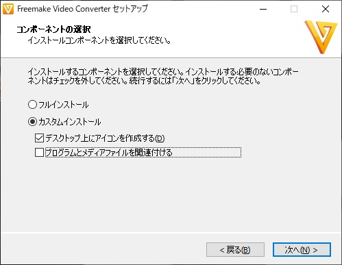 Freemake Video Converterのインストール手順06