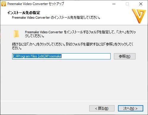 Freemake Video Converterのインストール手順07
