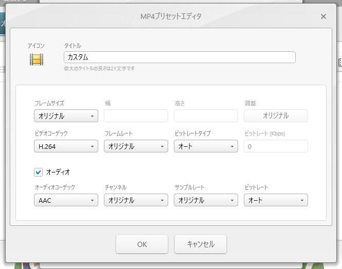 Freemake Video Converterの使い方(手順06-2)
