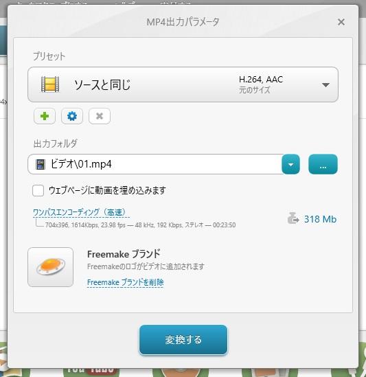 Freemake Video Converterの使い方(手順06)