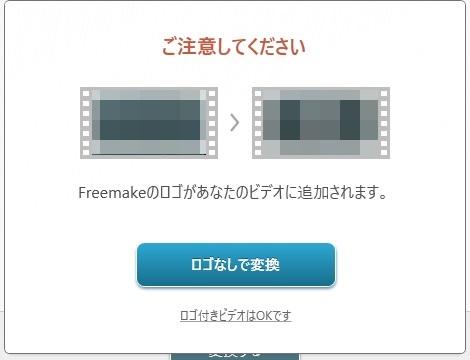Freemake Video Converterの使い方(手順07)