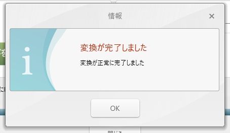 Freemake Video Converterの使い方(手順09)