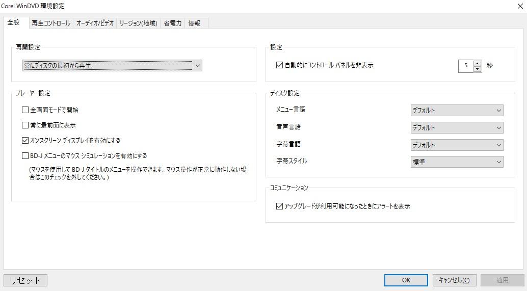 WinDVD Pro 12の環境設定画面