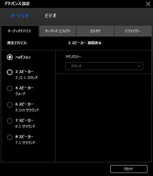 WinDVD Pro 12のアドバンス設定画面