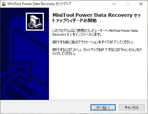 MiniTool Power Data Recoveryのインストール手順05