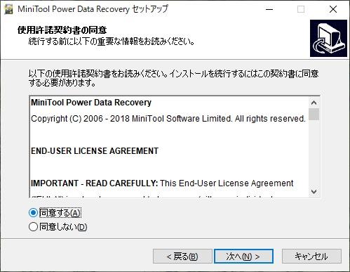 MiniTool Power Data Recoveryのインストール手順06