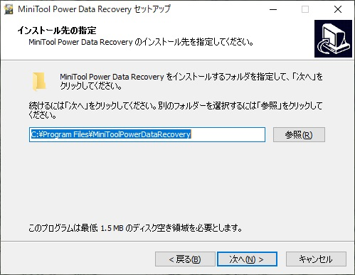 MiniTool Power Data Recoveryのインストール手順07