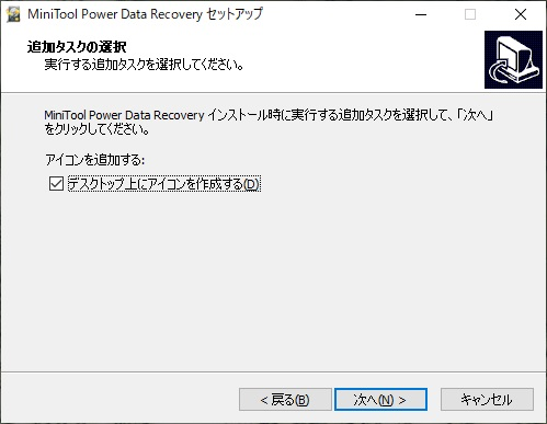MiniTool Power Data Recoveryのインストール手順09