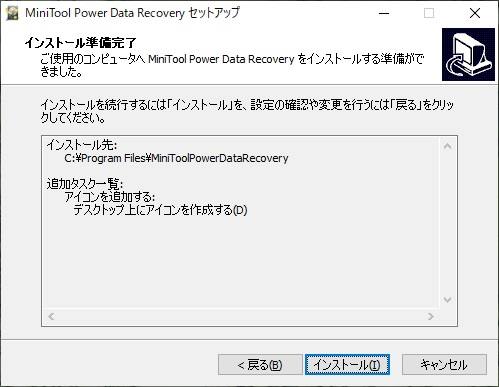 MiniTool Power Data Recoveryのインストール手順10