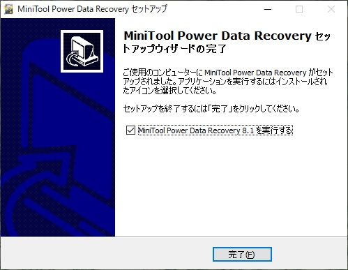 MiniTool Power Data Recoveryのインストール手順11