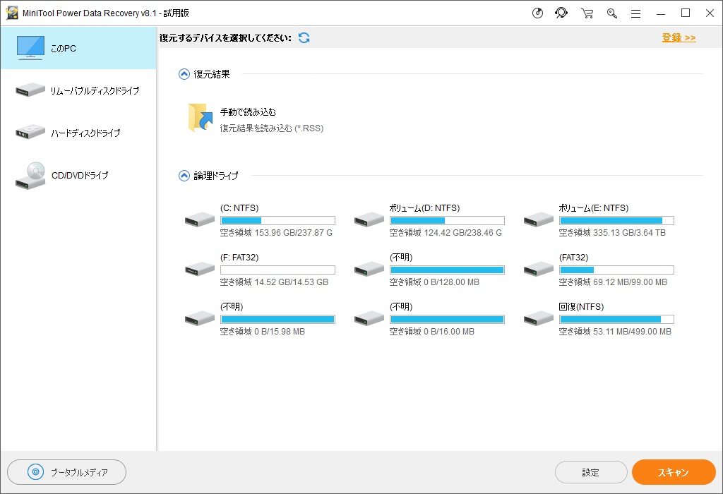 MiniTool Power Data Recoveryの使い方(手順01)